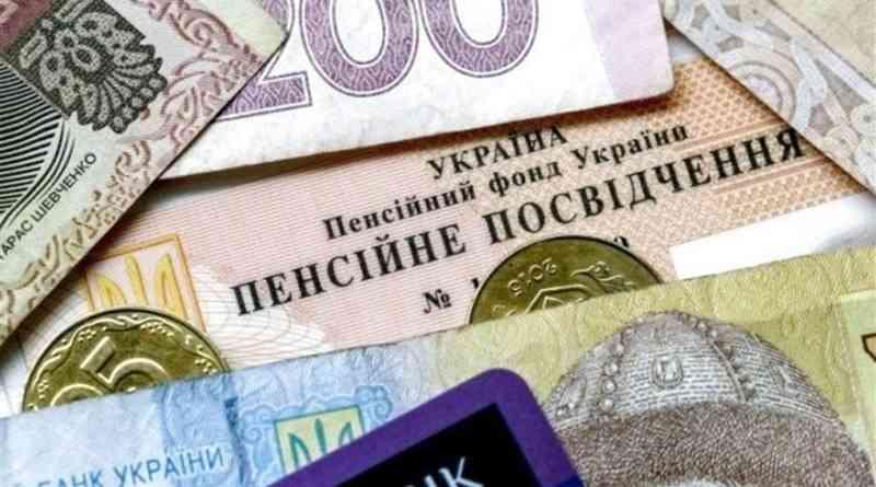 Пенсії Україна